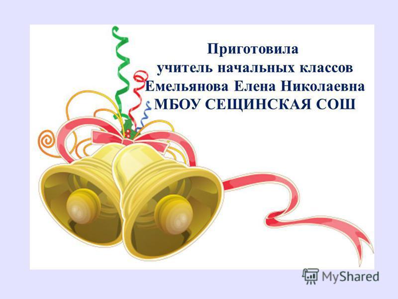Приготовила учитель начальных классов Емельянова Елена Николаевна МБОУ СЕЩИНСКАЯ СОШ