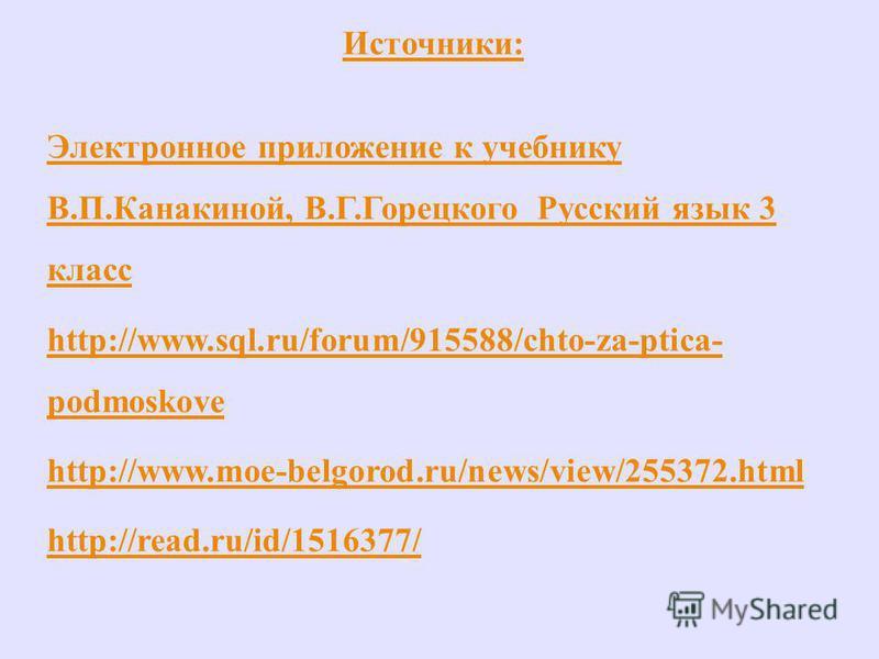 Источники: Электронное приложение к учебнику В.П.Канакиной, В.Г.Горецкого Русский язык 3 класс http://www.sql.ru/forum/915588/chto-za-ptica- podmoskove http://www.moe-belgorod.ru/news/view/255372. html http://read.ru/id/1516377/