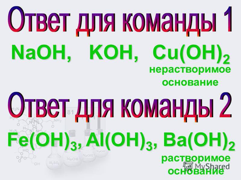 NaOH, KOH, Cu(OH) 2 Fe(OH) 3, Al(OH) 3, Ba(OH) 2
