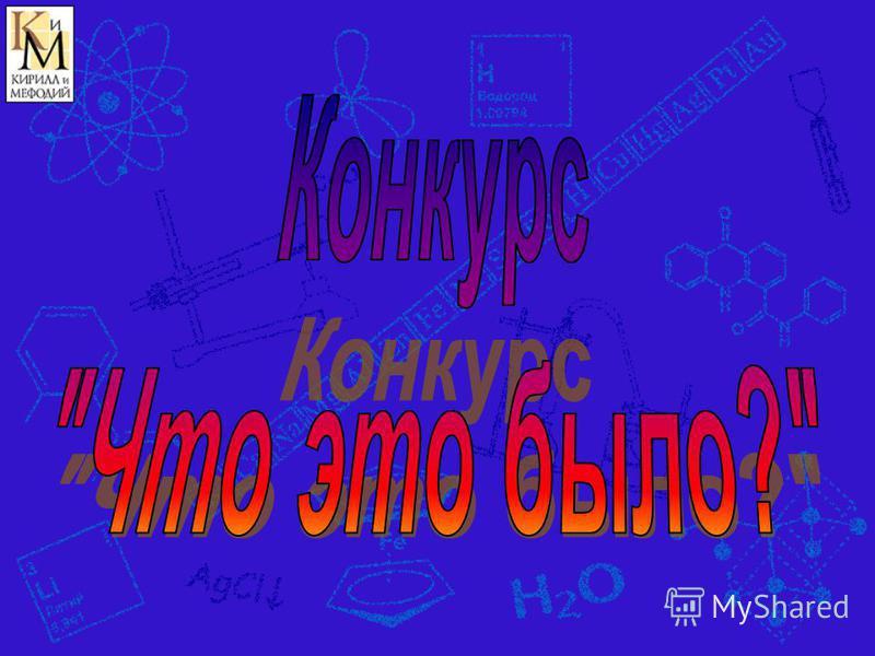 NaOH, KOH, Fe(OH) 3, Al(OH) 3, Cu(OH) 2 нерастворимое основание Ba(OH) 2 растворимое основание