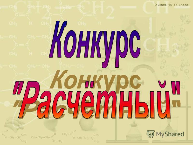 СаС 2 + 2H 2 О = =C 2 Н 2 +Са(OН) 2