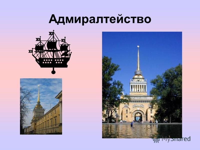 Адмиралтейство