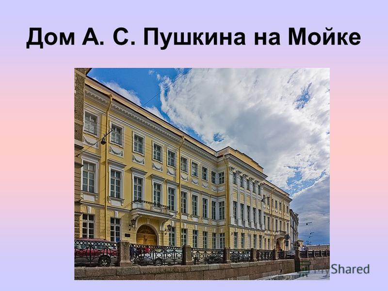 Дом А. С. Пушкина на Мойке