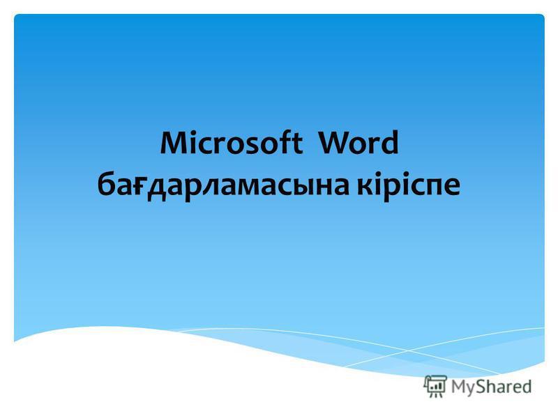 Microsoft Word ба ғ дарламасына кіріспе