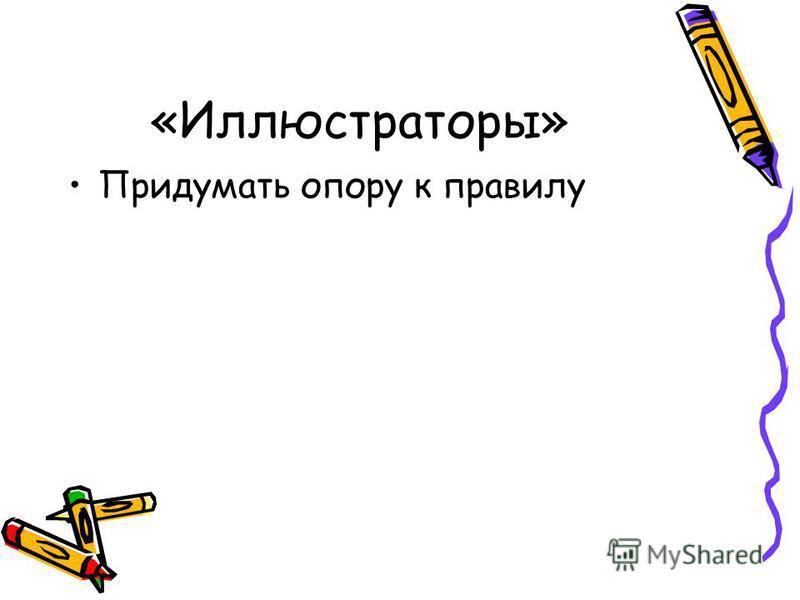 «Иллюстраторы» Придумать опору к правилу