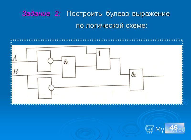 Задание 2: Построить булево выражение по логической схеме: 46