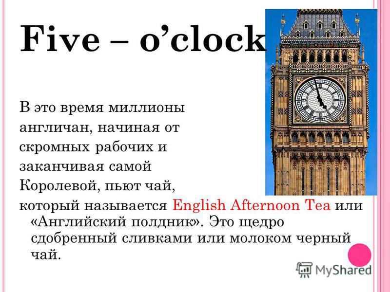 - Time - Verbs and phrases -Timetable