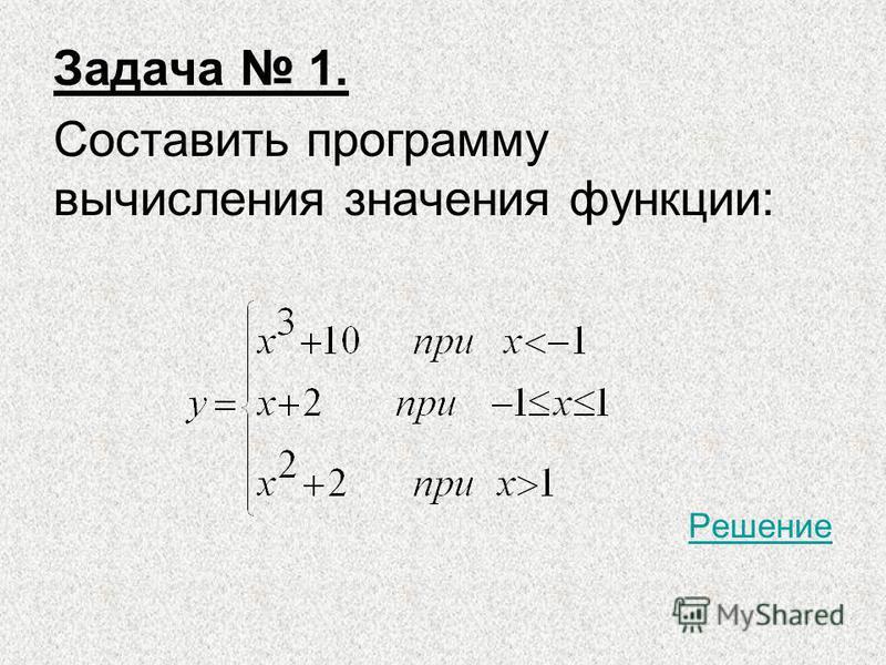 Задача 1. Составить программу вычисления значения функции: Решение