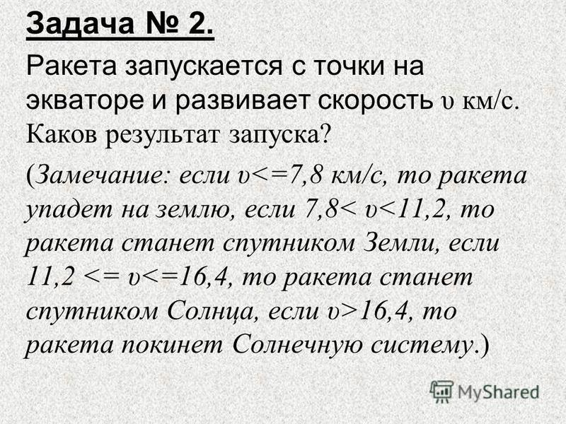 Задача 2. Ракета запускается с точки на экваторе и развивает скорость υ км/с. Каков результат запуска? (Замечание: если υ 16,4, то ракета покинет Солнечную систему.)