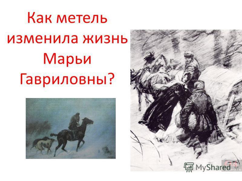 Как метель изменила жизнь Марьи Гавриловны?