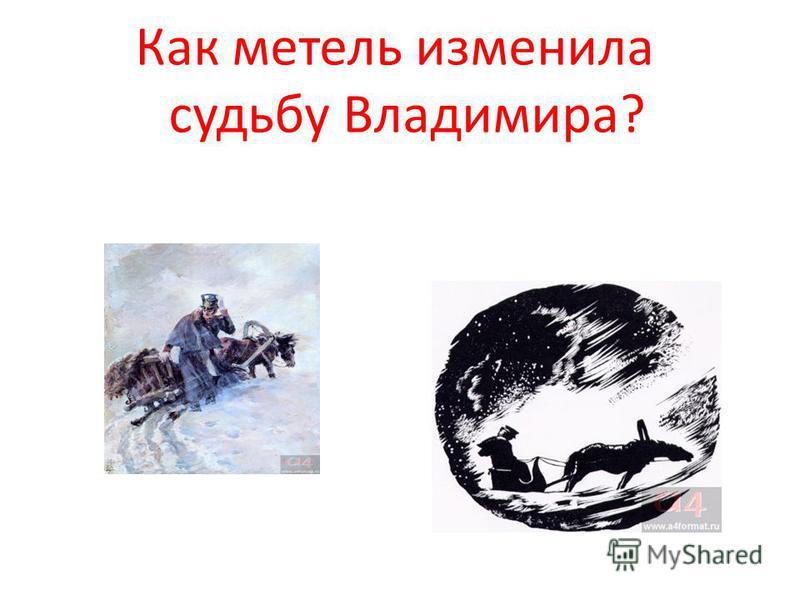 Как метель изменила судьбу Владимира?