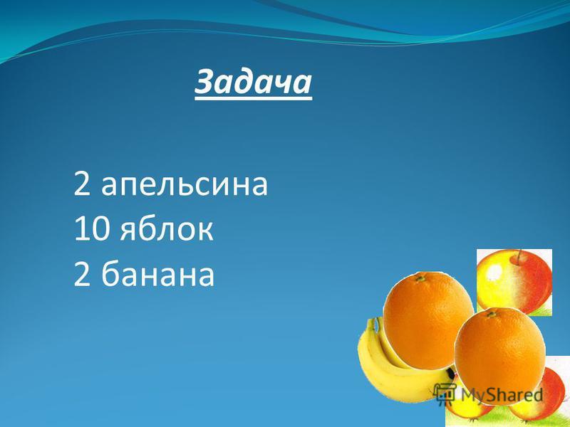 Задача 2 апельсина 10 яблок 2 банана