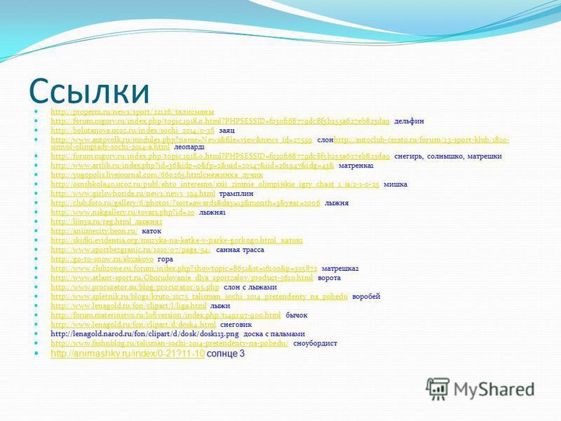 Ссылки http://properm.ru/news/sport/22126/талисманы http://properm.ru/news/sport/22126/талисманы http://forum.mgorv.ru/index.php/topic,1918.0.html?PHPSESSID=f030f168779dc8f5b255a627eb823da9 дельфин http://forum.mgorv.ru/index.php/topic,1918.0.html?PH