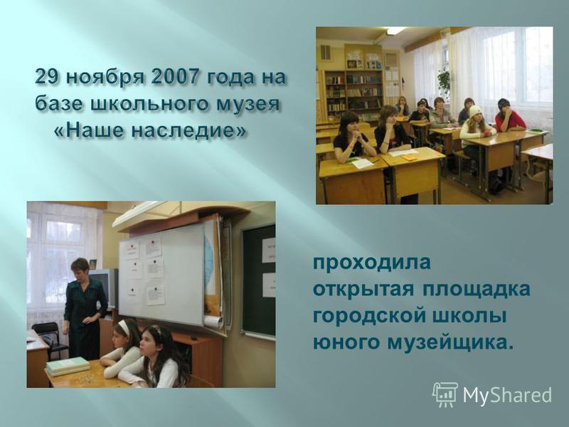 проходила открытая площадка городской школы юного музейщика.