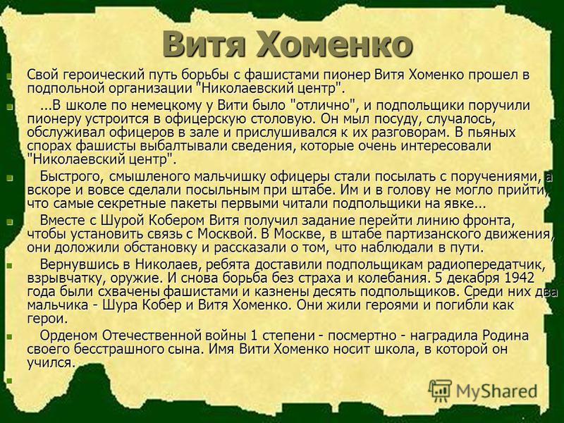 Витя Хоменко Свой героический путь борьбы с фашистами пионер Витя Хоменко прошел в подпольной организации