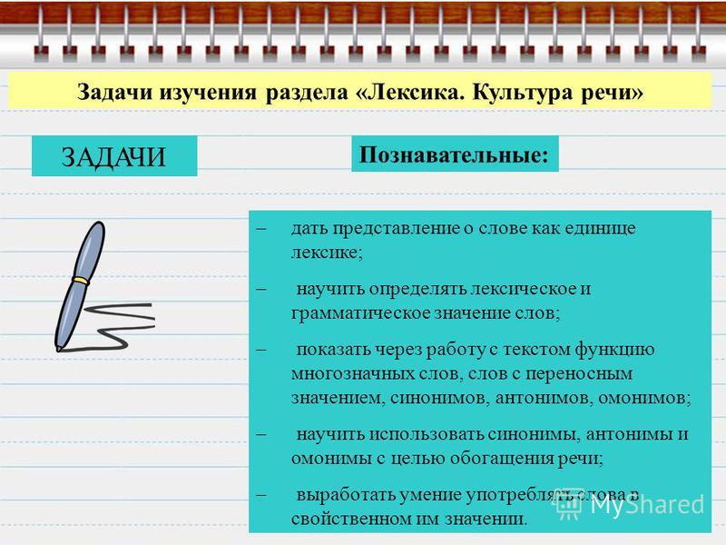 Задачи изучения раздела «Лексика. Культура речи» дать представление о слове как единице лексике; научить определять лексическое и грамматическое значение слов; показать через работу с текстом функцию многозначных слов, слов с переносным значением, си