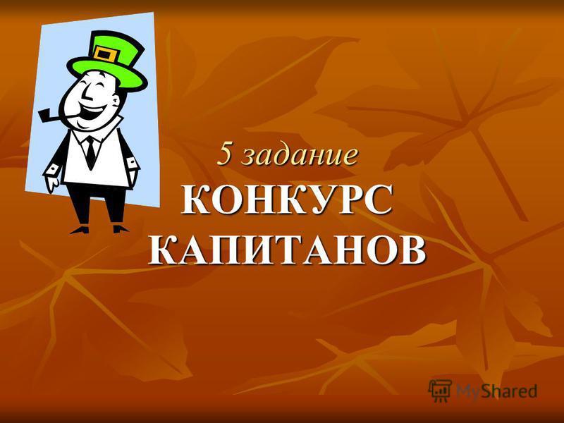 5 задание КОНКУРС КАПИТАНОВ
