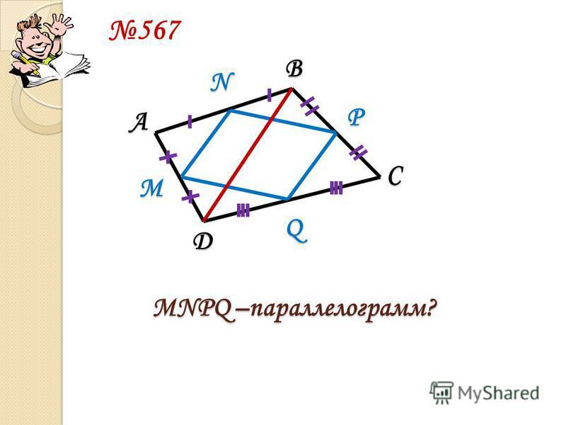 567 А В С D М N P Q MNPQ –параллелограмм?