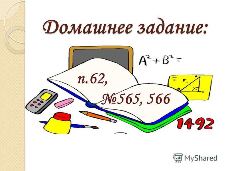 Домашнее задание: п.62, 565, 566