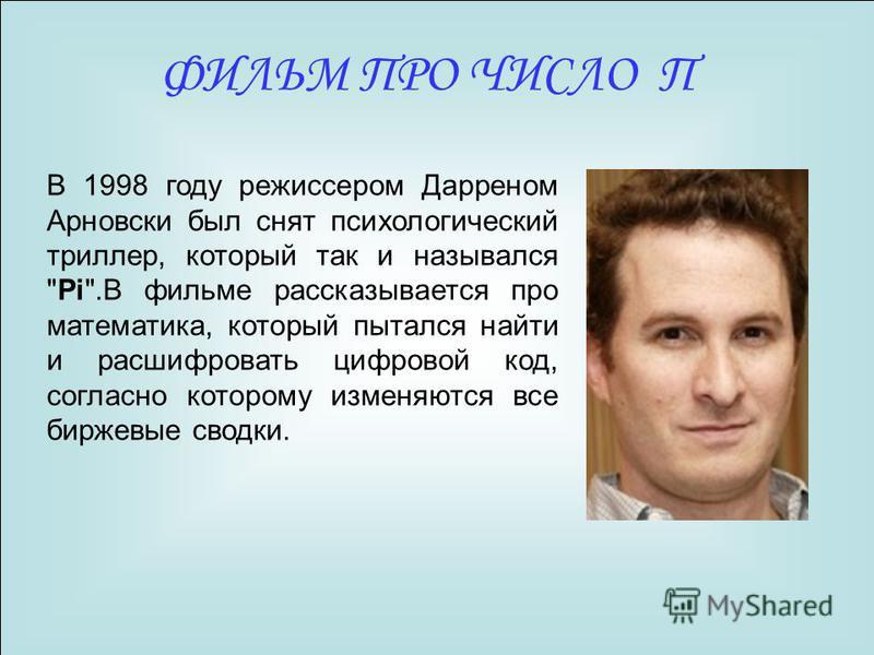 В 1998 году режиссером Дарреном Арновски был снят психологический триллер, который так и назывался