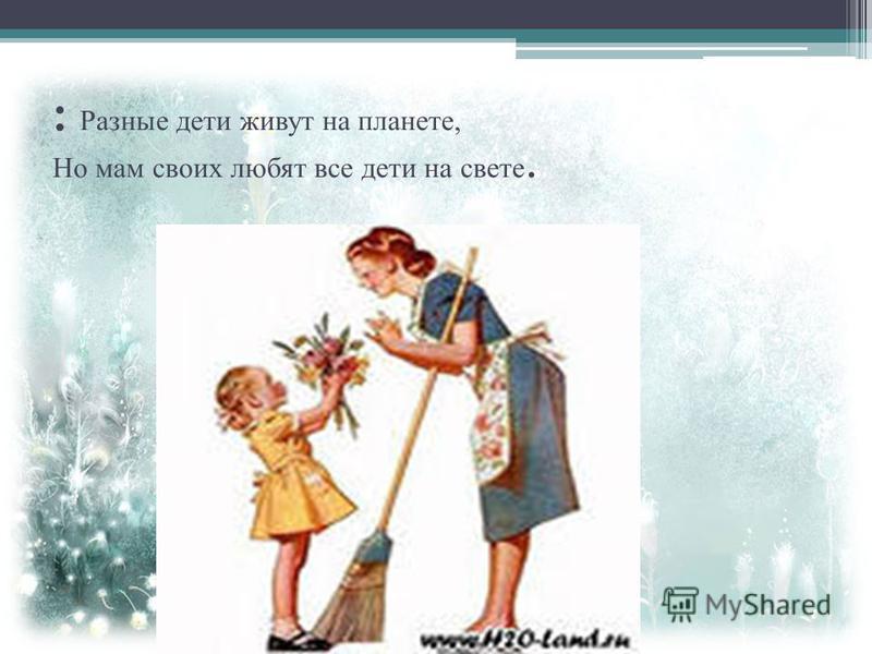 Цели и задачи урока развивать память, речь, внимание, мышление; воспитание любви к матери; укреплять семейные отношения через совместную творческую деятельность;