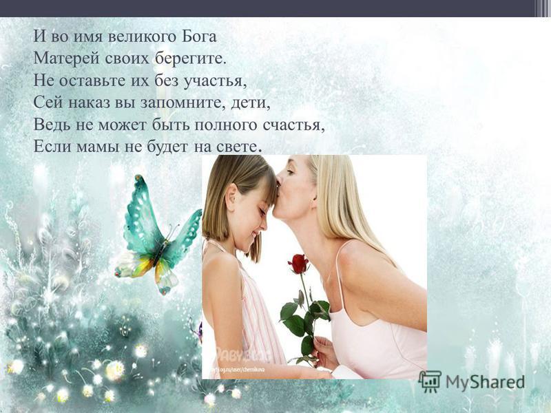 Красива по-своему каждая мама – Любовью своей Материнской красива.