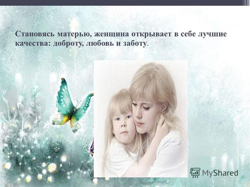 И во имя великого Бога Матерей своих берегите. Не оставьте их без участья, Сей наказ вы запомните, дети, Ведь не может быть полного счастья, Если мамы не будет на свете.