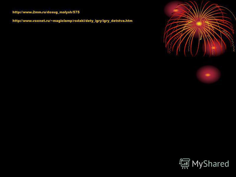 http://www.2mm.ru/dosug_malysh/575 http://www.voxnet.ru/~magiclamp/rodaki/dety_igry/igry_detstva.htm