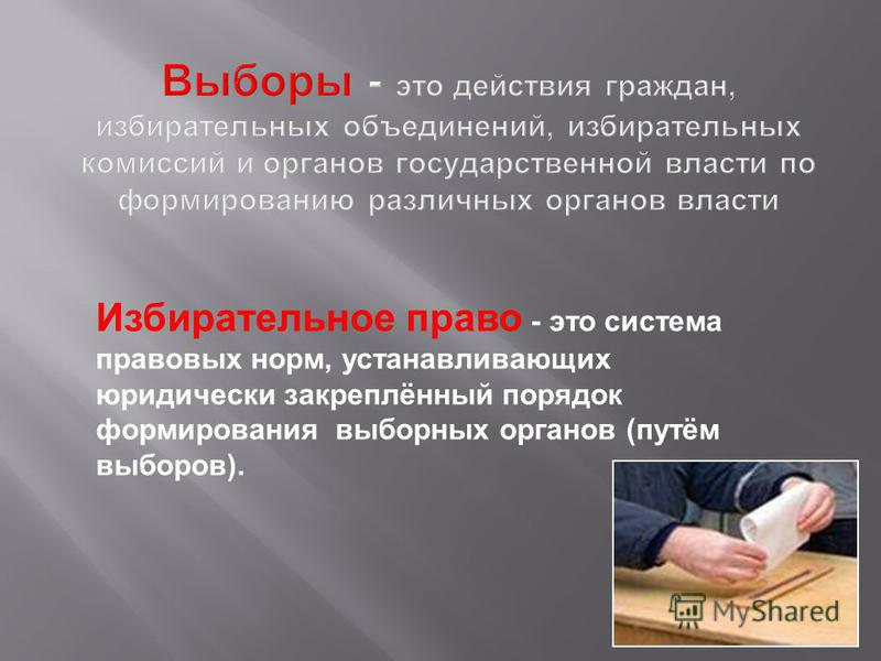 Избирательное право - это система правовых норм, устанавливающих юридически закреплённый порядок формирования выборных органов (путём выборов).