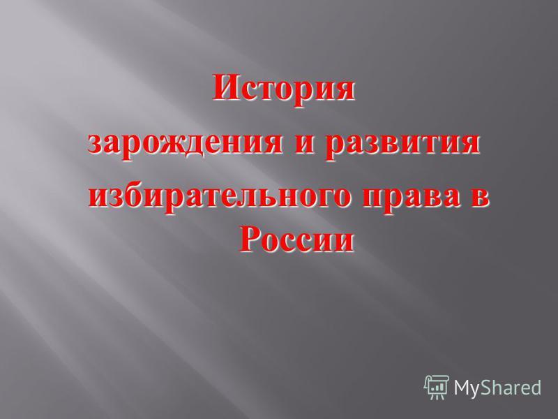 История зарождения и развития избирательного права в России избирательного права в России