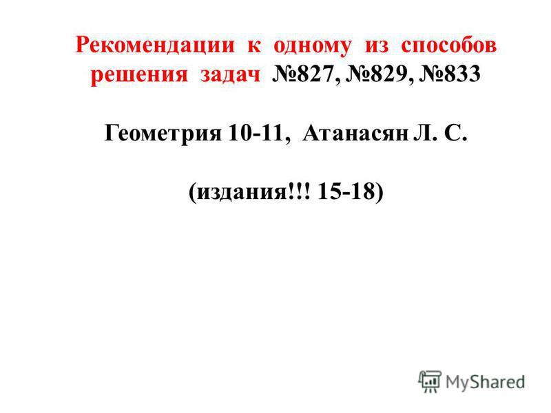 Рекомендации к одному из способов решения задач 827, 829, 833 Геометрия 10-11, Атанасян Л. С. (издания!!! 15-18)