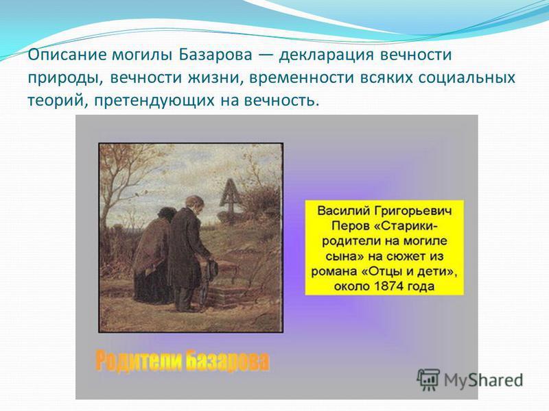 Описание могилы Базарова декларация вечности природы, вечности жизни, временности всяких социальных теорий, претендующих на вечность.