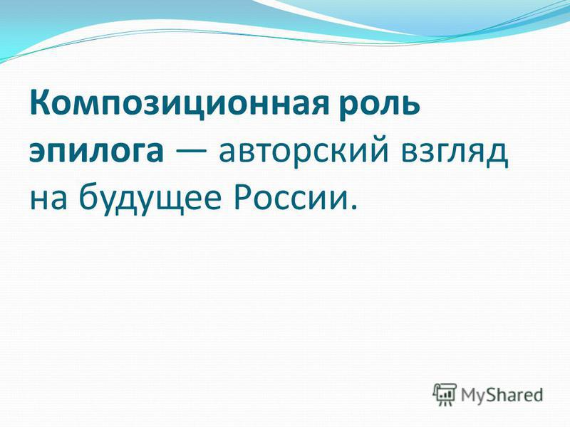 Композиционная роль эпилога авторский взгляд на будущее России.