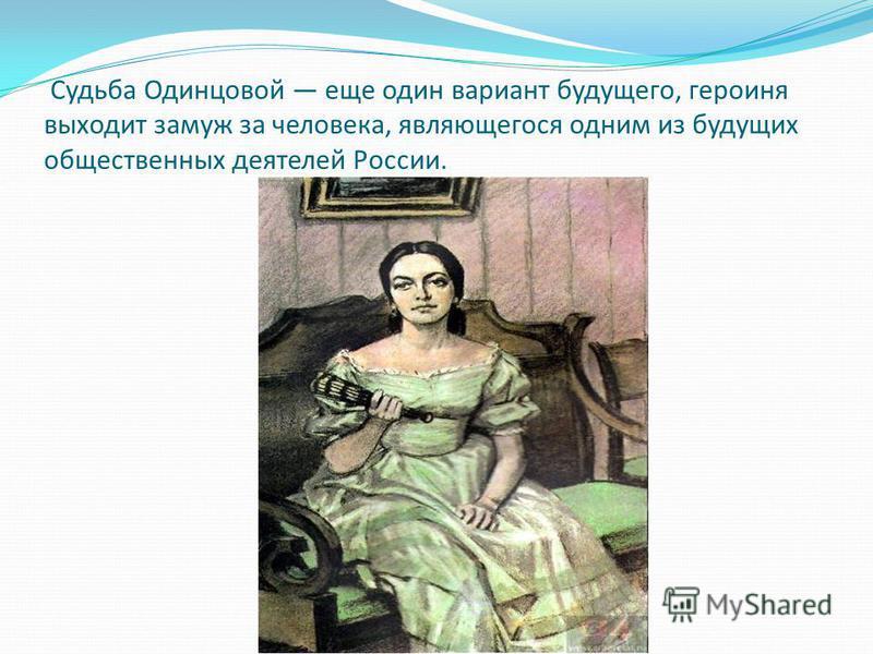 Судьба Одинцовой еще один вариант будущего, героиня выходит замуж за человека, являющегося одним из будущих общественных деятелей России.