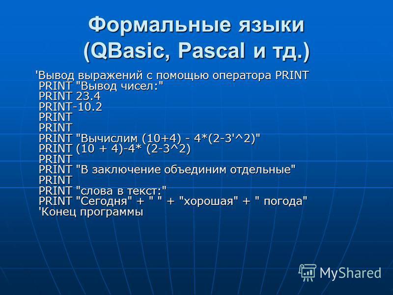 Формальные языки (QBasic, Pascal и тд.) 'Вывод выражений с помощью оператора PRINT PRINT