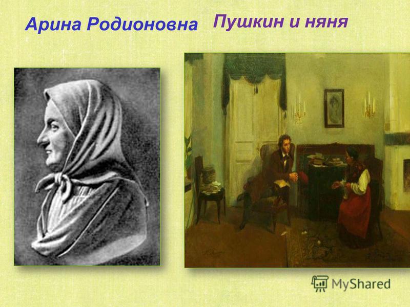 Арина Родионовна Пушкин и няня