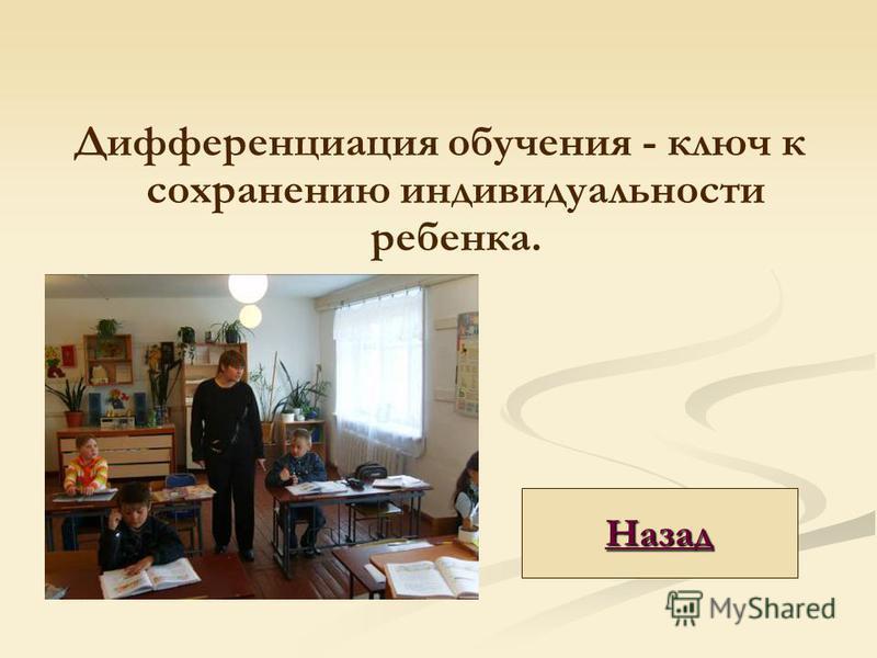 Дифференциация обучения - ключ к сохранению индивидуальности ребенка. Назад