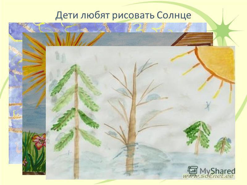 Дети любят рисовать Солнце