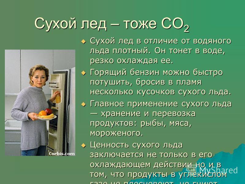 Один из распространенных оксидов – диоксид углерода CO 2 – содержится в составе вулканических газов. Один из распространенных оксидов – диоксид углерода CO 2 – содержится в составе вулканических газов. В природе
