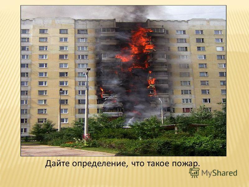 Дайте определение, что такое пожар.