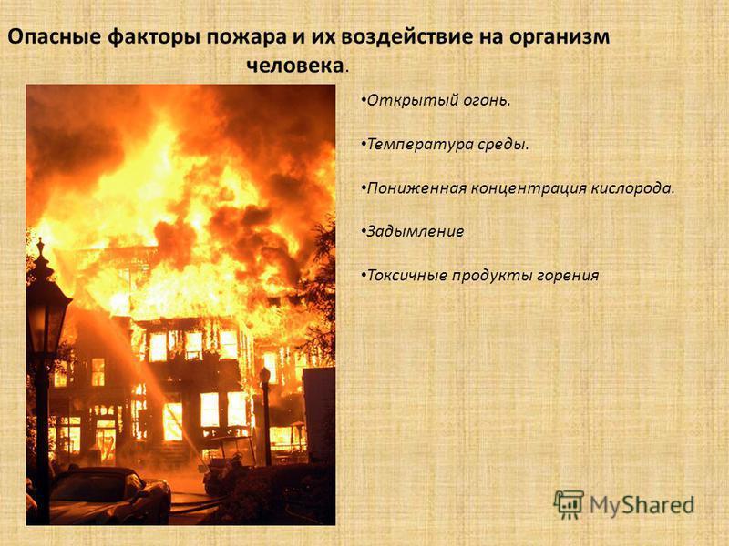 Опасные факторы пожара и их воздействие на организм человека. Открытый огонь. Температура среды. Пониженная концентрация кислорода. Задымление Токсичные продукты горения