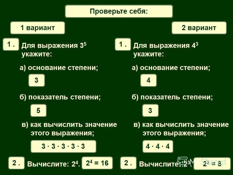 Математический диктант 1 вариант 2 вариант 1. Для выражения 3 5 укажите: а) основание степени; б) показатель степени; 3 5 в) как вычислить значение этого выражения; 3 · 3 · 3 · 3 · 3 2. Вычислите: 2 4. 2 4 = 16 1. Для выражения 4 3 укажите: а) основа