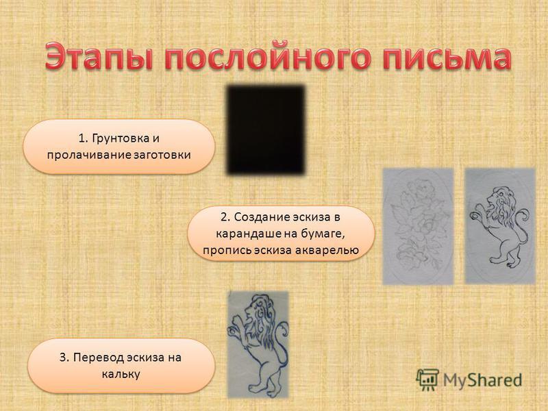1. Грунтовка и прокачивание заготовки 2. Создание эскиза в карандаше на бумаге, пропись эскиза акварелью 3. Перевод эскиза на кальку