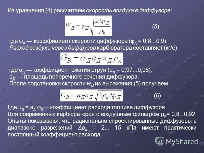 Из уравнения (4) рассчитаем скорость воздуха в диффузоре: (5) где φ д коэффициент скорости диффузора (φ д = 0,8...0,9). Расход воздуха через диффузор карбюратора составляет (кг/с) где α д коэффициент сжатия струи (α д = 0,97...0,98); а Д площадь попе