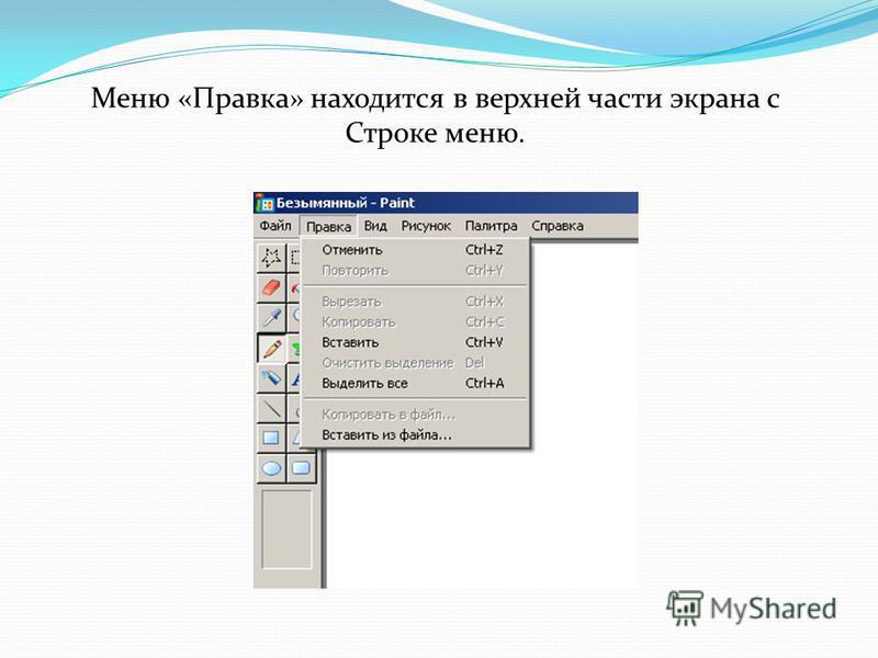 Меню «Правка» находится в верхней части экрана с Строке меню.