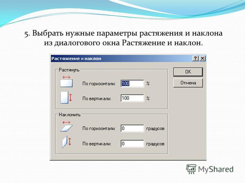 5. Выбрать нужные параметры растяжения и наклона из диалогового окна Растяжение и наклон.