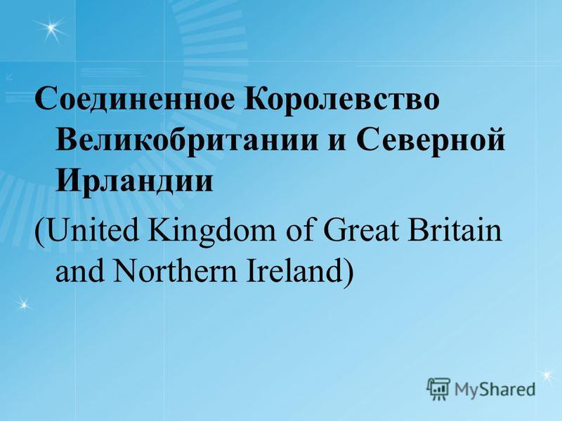 Соединенное Королевство Великобритании и Северной Ирландии (United Kingdom of Great Britain and Northern Ireland)