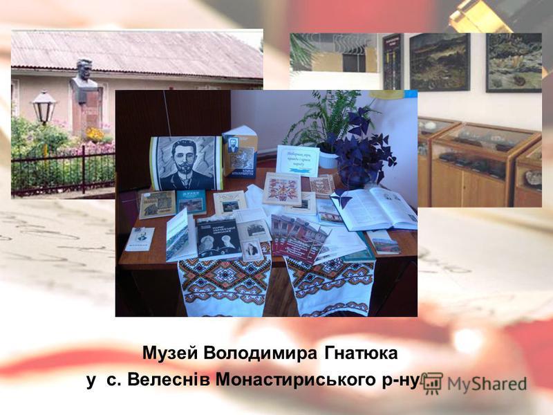 Музей Володимира Гнатюка у с. Велеснів Монастириського р-ну