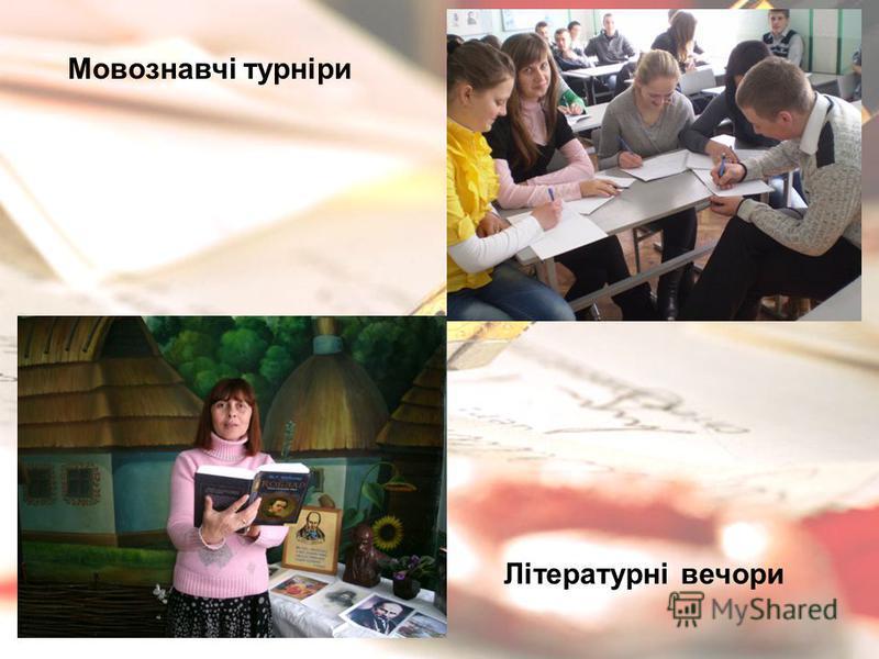 Мовознавчі турніри Літературні вечори