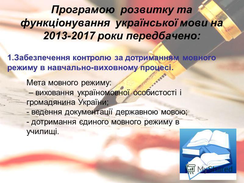 Програмою розвитку та функціонування української мови на 2013-2017 роки передбачено: 1.Забезпечення контролю за дотриманням мовного режиму в навчально-виховному процесі. Мета мовного режиму: – виховання україномовної особистості і громадянина України